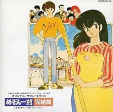 Maison Ikkoku Tv Anime Music Soundtrack Japanese Cd Bgm