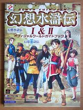 JAPAN Genso Suikoden I&II Official World Guide Book