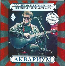 BORIS GREBENSHIKOV/ Борис Гребенщиков/AKVARIUM  17 albums 200 songs  CD