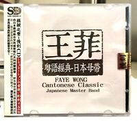 王菲Faye Wong Cantonese Classics 粤语经典 Japan Made High Quality Master CD US SELLER