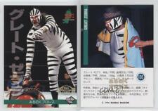 1996 BBM Pro Wrestling Great Zebra #166