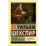 Уильям Шекспир: Король Лир. Антоний и Клеопатра  RUSSIAN BOOK