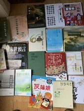 Chinese Korean Japanese books set Of 20