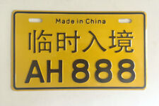 China BeiJing Temporary entry License Plate from 90's #888