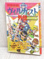 VILLGUST GAIDEN Armed Dragon Fantasy Guide Book KB