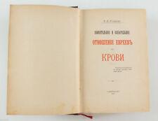 1914 Imperial Russia Розанов Oтношение Евреев к Крови RARITY Russian Book
