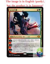 Magic The Gathering MTG JP Wrenn and Six Mythic Rare  Japan