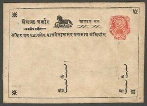 AOP Nepal 1887-1904 Horse & Khukri postal card HG #4