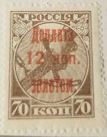RUSSIA 1918 CHAIN OF BONDAGE Rare
