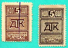 RUSSIA RUSSLAND 5 KOPEKS GOLD TWO REVENUE STAMPS 972