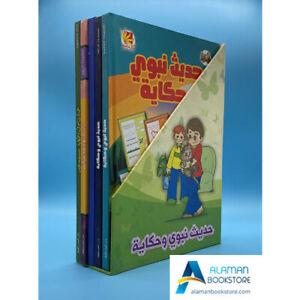 Hadeeth & Stories Set  - مجموعة حديث نبوي حكاية  (خمسة كتب) 5