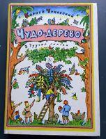 1988 Artist Ilya Kabakov Chukovsky Чудо-дерево Tales Russian Children's Book
