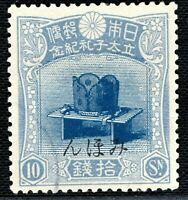 JAPAN Stamp Scott.154 10s Ceremonial Cap 1916 High Value MIHON Specimen LGREEN1