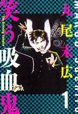 Suehiro Maruo manga: Warau Kyuuketsuki 1 Japan Book