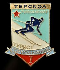 Tourist Mountain Skier 1st Degree, Elbrus, Treskol, VTG Soviet Russia Pin Badge