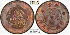 CHINA SINKIANG R-S 1960 1 FEN 5 LI PCGS MS64 RAINBOW TONED COIN <OMG COLLECTION>
