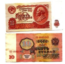 Russian Soviet USSR CCCP Paper Money Ten 10 Rouble 1961