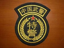 China Armed Police Force SWAT Patch