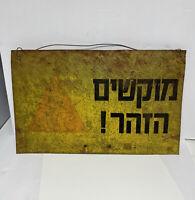 """Israel IDF """"Danger Mines"""" Vintage Metal Sign"""