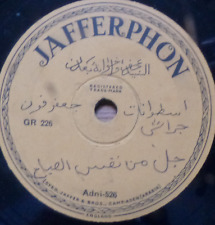 rarest arabic 78 RPM- jafferphon from aden yemen 1945- AMAZING FIND !!