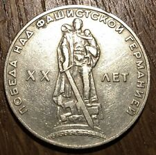 PIECE 1 ROUBLE 1965 CCCP 20 th ANNIVERSARY WWR II VICTORY (270)