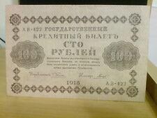 100 rubles 1918 RUSSIA
