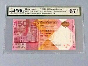 Hong Kong 150 Dollars P-217b 2015 'HSBC 150th Anniversary'  PMG 67 EPQ No Folder