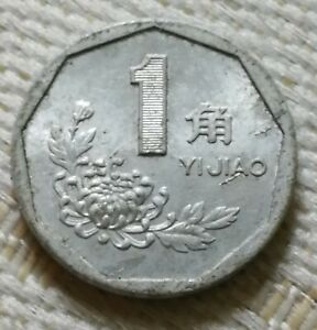 (RM) Lot #1 - 1991 China Republic Yi Jiao Aluminium Coin