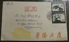 China 1981 80c airmail rate 2 Bonsai stamps Hotel cover to Singapore 华侨大厦