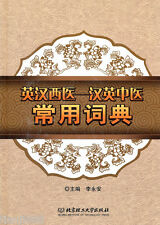 Eng-Chn Western & Chn-Eng Traditional Chinese Medical Frequently-used Dictionary