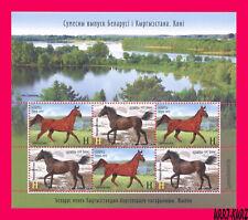 BELARUS 2017 Joint Kyrgyzstan Nature Fauna Farm Animals Mammals Horses m-s MNH