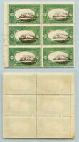 Armenia 🇦🇲 1921 SC 25 mint shifted center block of 6 . f1947a13
