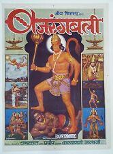 INDIAN VINTAGE BOLLYWOOD MOVIE POSTER-BAJRANGBALI / DARA SINGH, SHASHI KAPOOR