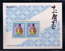 Japan 1991 Sc #2127a New Year s/s Mnh (40794)