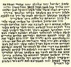 "Non-Kosher Mezuzah Parchment, Mezuza Scroll / Hebrew Klaf , 2.5"" x 2.7"""