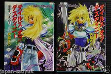 Japan Tales of Destiny novel: Toki o Tsugumono Complete Set
