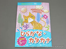 Japanese Hiragana&Katakana Workbook for 5 years old / Multicolored Printing