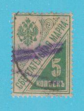 Russia 1918 Postal Savings used stamp, used as post. stamp.
