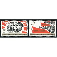 China Stamp 1964 C104 Proletarian of All Countries, Unite! MNH