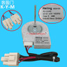 For Samsung and other refrigerator fan motor ZWF-02-4 M9D9-505 DC12V DC fan