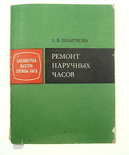 Soviet Russian Language Wrist Watch Repair Manual L.V. Samonova 1977 Nr 6971