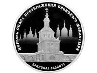 3 Rubel Saviour's Transfiguration Church Svensk Monastery Russland Silber 2017