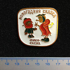 Pin Vintage USSR. Christmas Tale Film. Russia Badge. Conte de Noël.