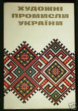 BOOK Ukrainian Folk Art embroidery peasant blouse pottery carpet weaving carving