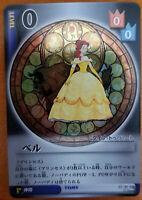 Belle Lv0 (SR #17/37 Dawn of a Friend) Disney Kingdom Hearts TCG Japanese