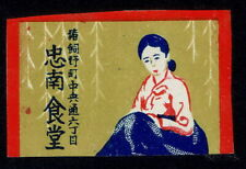 Old Matchbox Label Japan Korea  [ 忠南 충남 Changnam ]