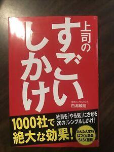 Japanese Nonfiction Book 上司のすごいしかけ 経営コンサルタント 白潟敏朗 2006 Used