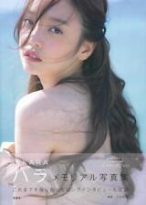 """Ex-Kara Member Koo Ha-Ra """"Memorial Photo Book """"HARA"""" with Making DVD *"""