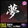 Dream - YUME ( 夢 ) 115x133mm Vinyl Sticker Decal Car Japanese Kanji JDM STICKER