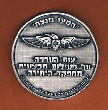 "ISRAEL IDF IAF COMMANDO ""SHALDAG"" (KINGFISHER) MEDAL FOR OPERATIONAL ACTIVITY"